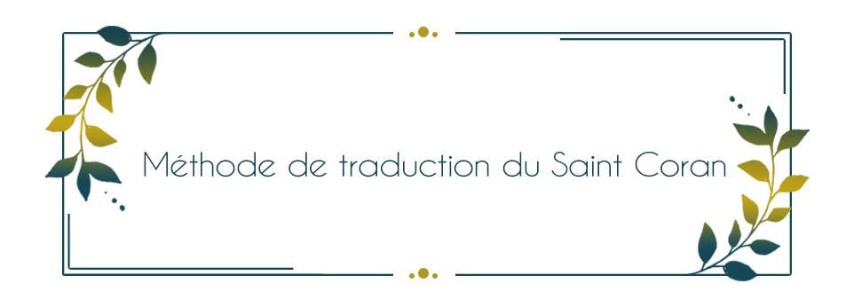Méthode de traduction du Saint Coran (I)
