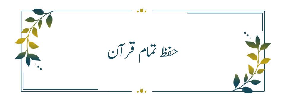 حفظ تمام قرآن