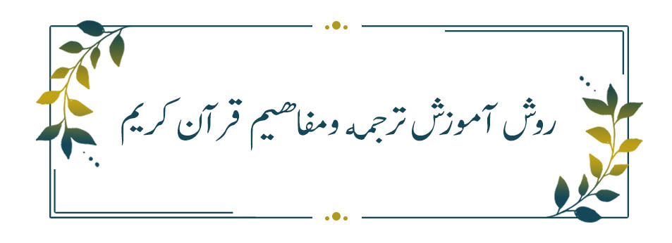 روش آموزش ترجمه ومفاهیم قرآن کریم