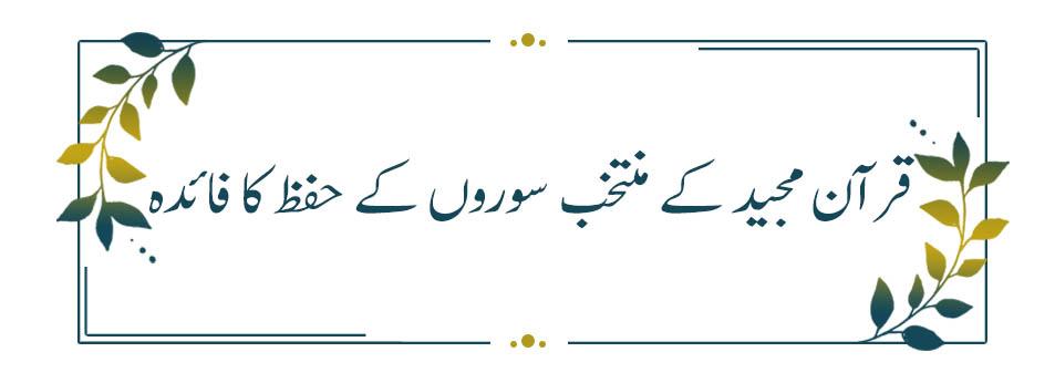 قرآن مجید کے منتخب سوروں  کے حفظ کا فائدہ